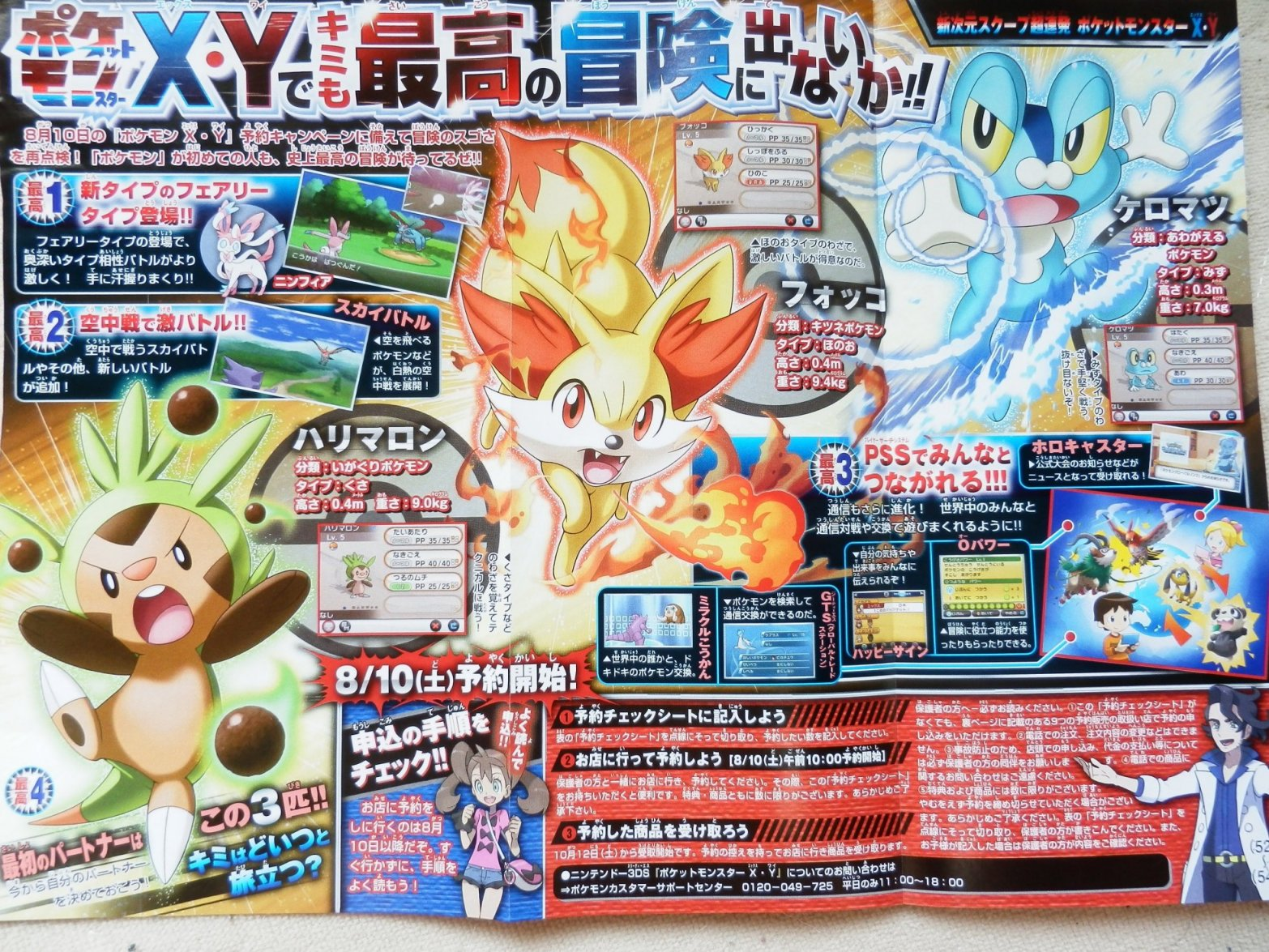 pokemon legends guide first gym